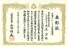 SAGA SAIKO (GREATNESS and REVITALIZATION)COMPANY COMMENDATION